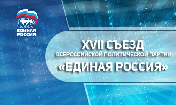 В столице начал работу XVII Съезд партии «Единая Россия»